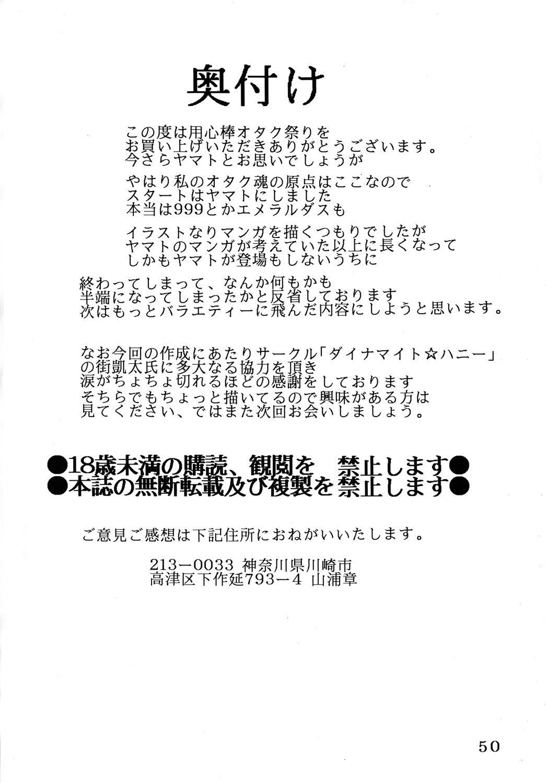 Youjinbou Otaku Matsuri 48
