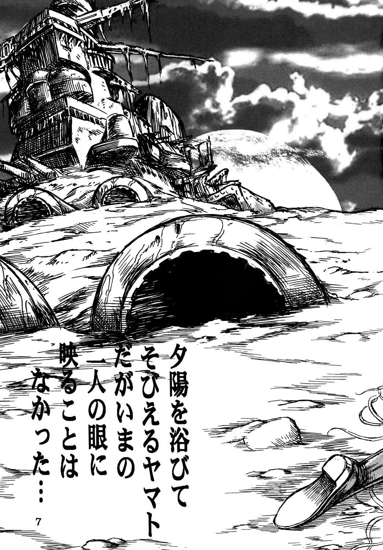 Youjinbou Otaku Matsuri 5