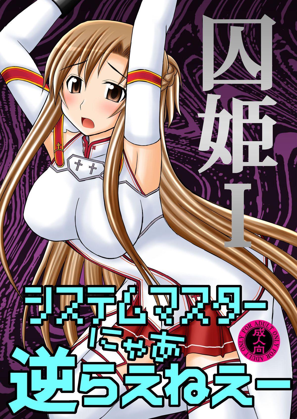 Toraware Hime I - System Master Nyaa Sakarae nee 0