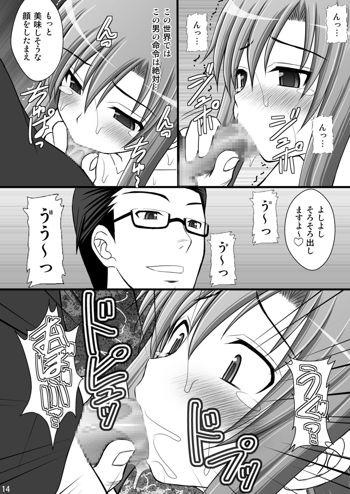 Toraware Hime I - System Master Nyaa Sakarae nee 12