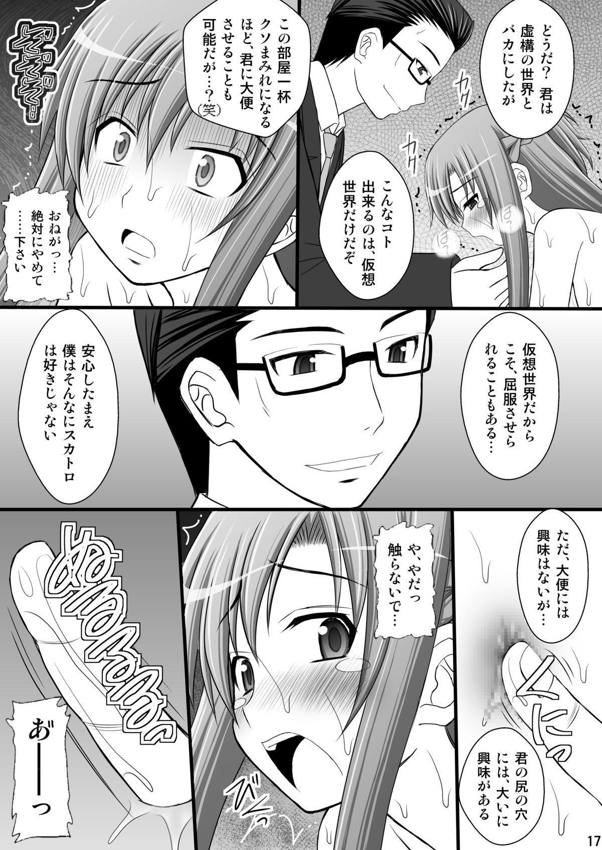 Toraware Hime I - System Master Nyaa Sakarae nee 15