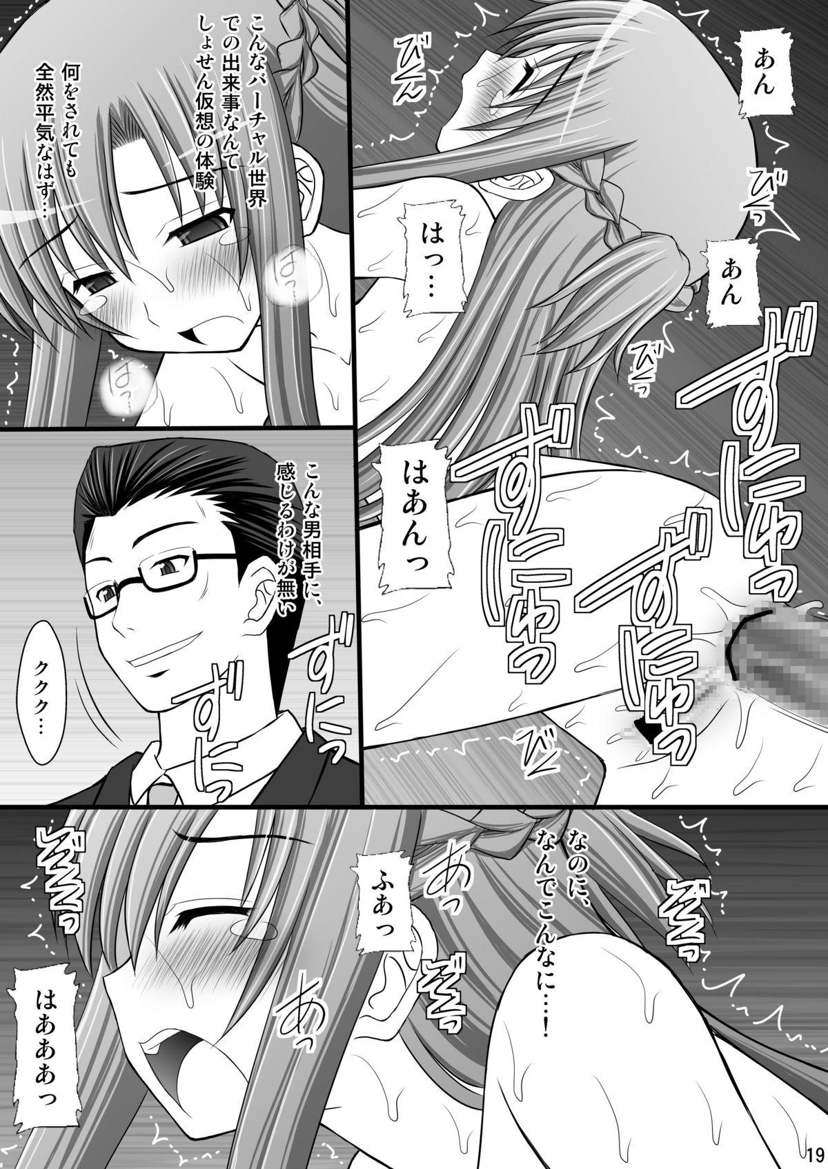 Toraware Hime I - System Master Nyaa Sakarae nee 17