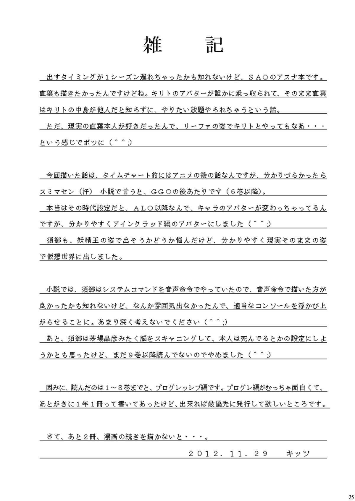 Toraware Hime I - System Master Nyaa Sakarae nee 23