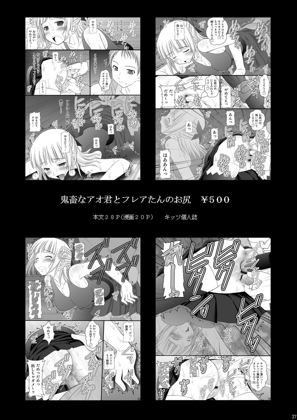 Toraware Hime I - System Master Nyaa Sakarae nee 25