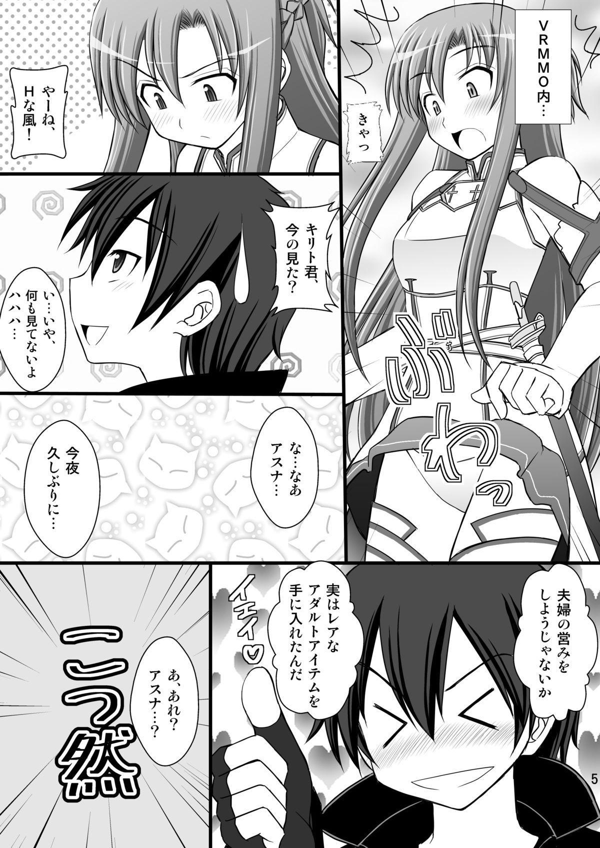 Toraware Hime I - System Master Nyaa Sakarae nee 3