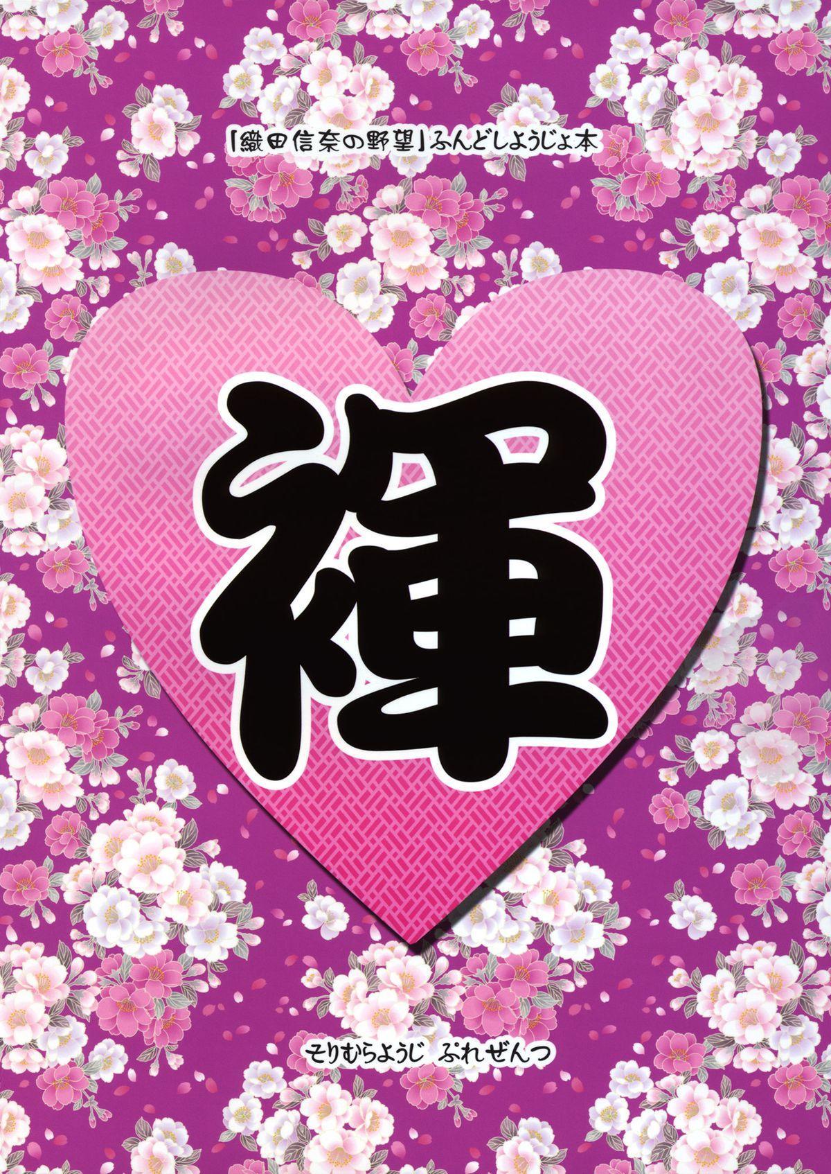 Fundoshi Hime no Yabou!? 28