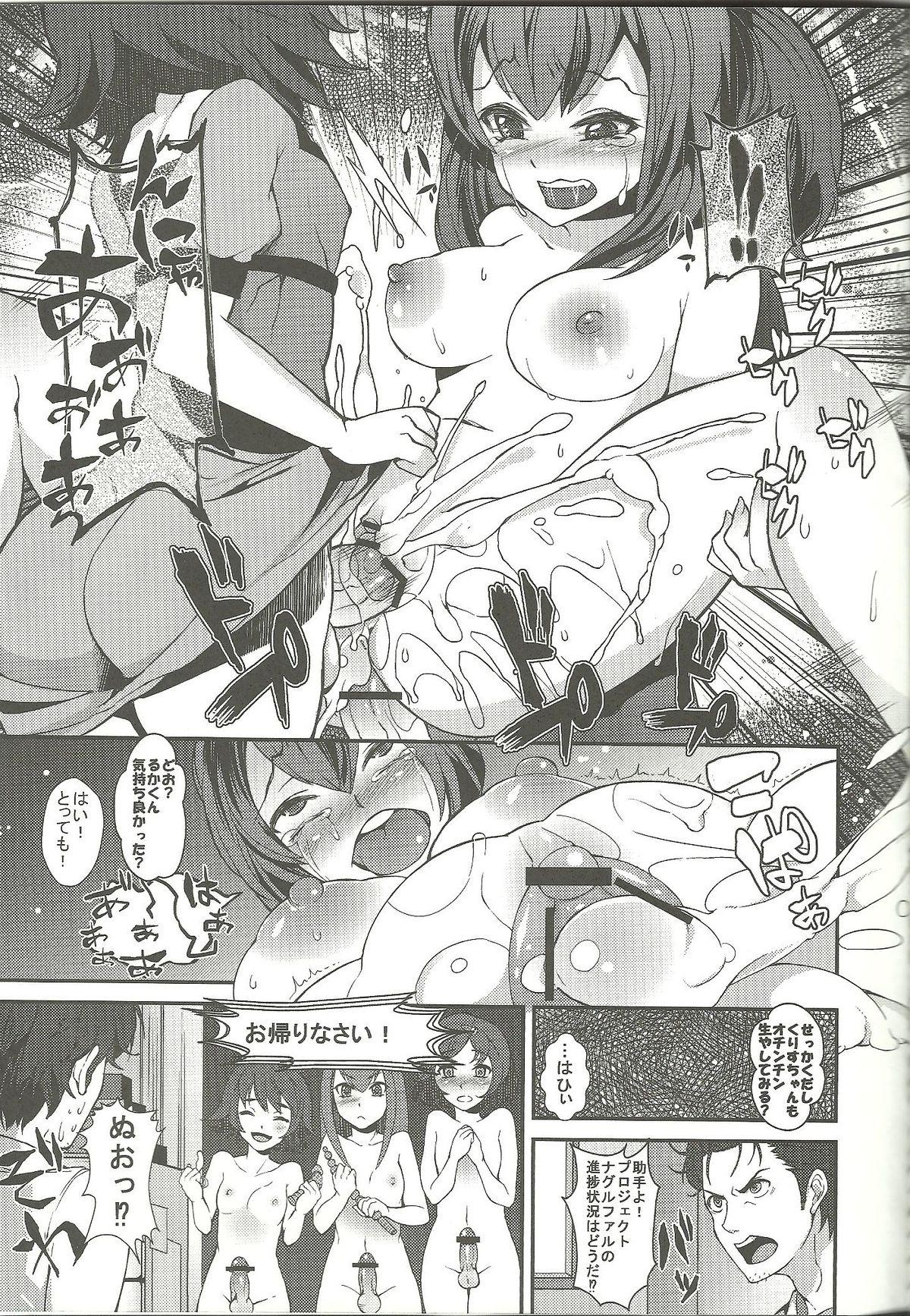 Aiyoku Inbi no Sodominist 31