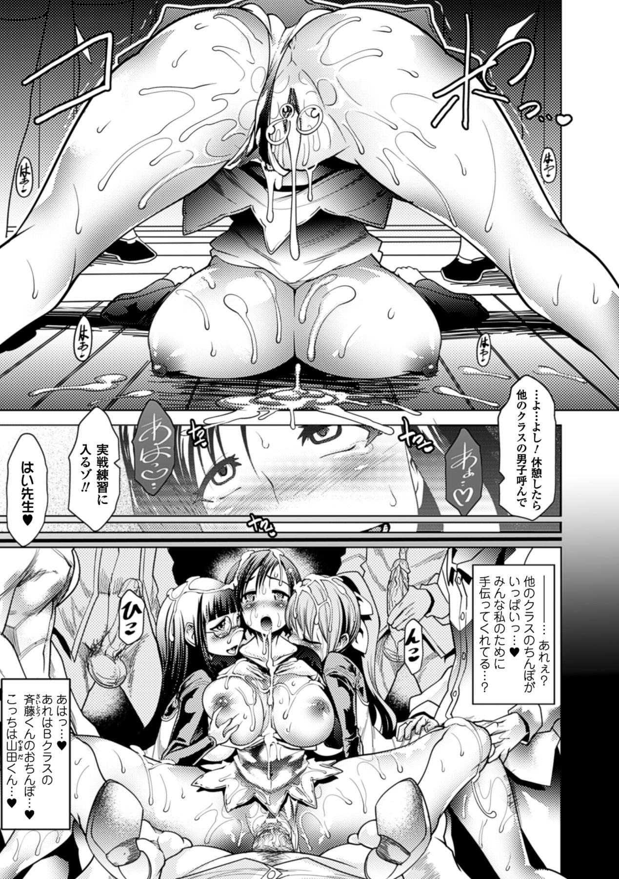 Bessatsu Comic Unreal - Joushiki ga Eroi Ijou na Sekai Vol.2 28