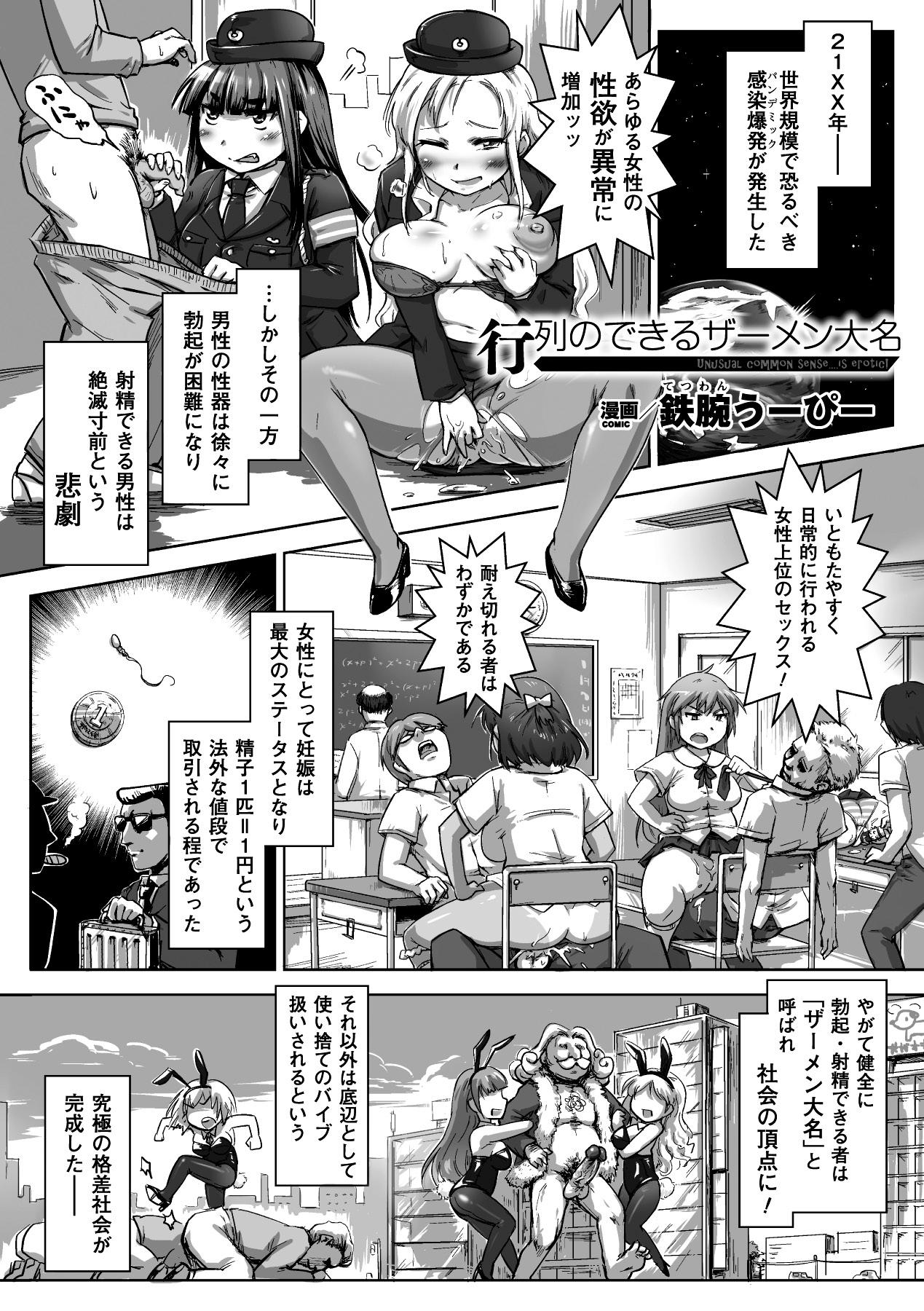 Bessatsu Comic Unreal - Joushiki ga Eroi Ijou na Sekai Vol.2 32