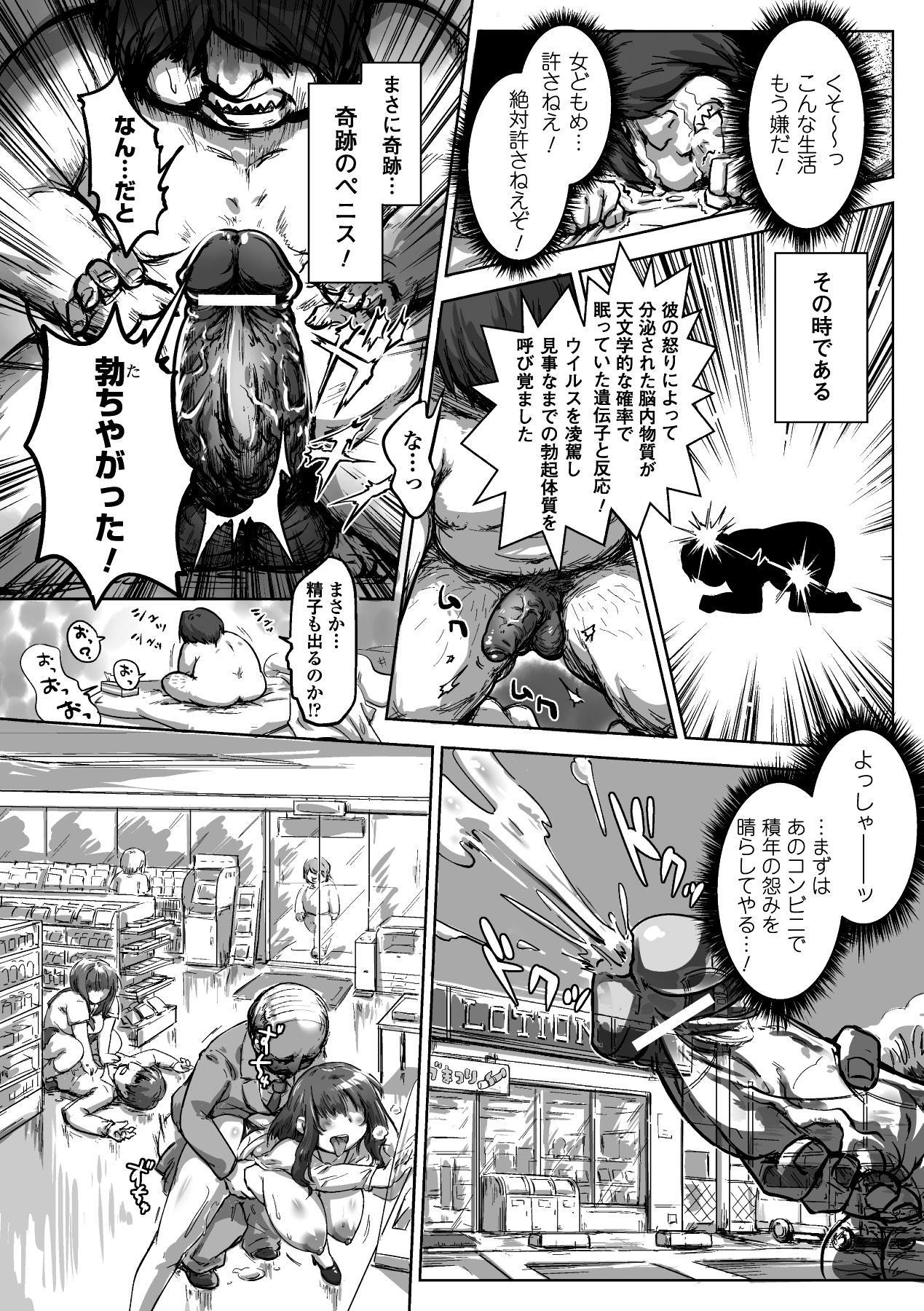 Bessatsu Comic Unreal - Joushiki ga Eroi Ijou na Sekai Vol.2 35
