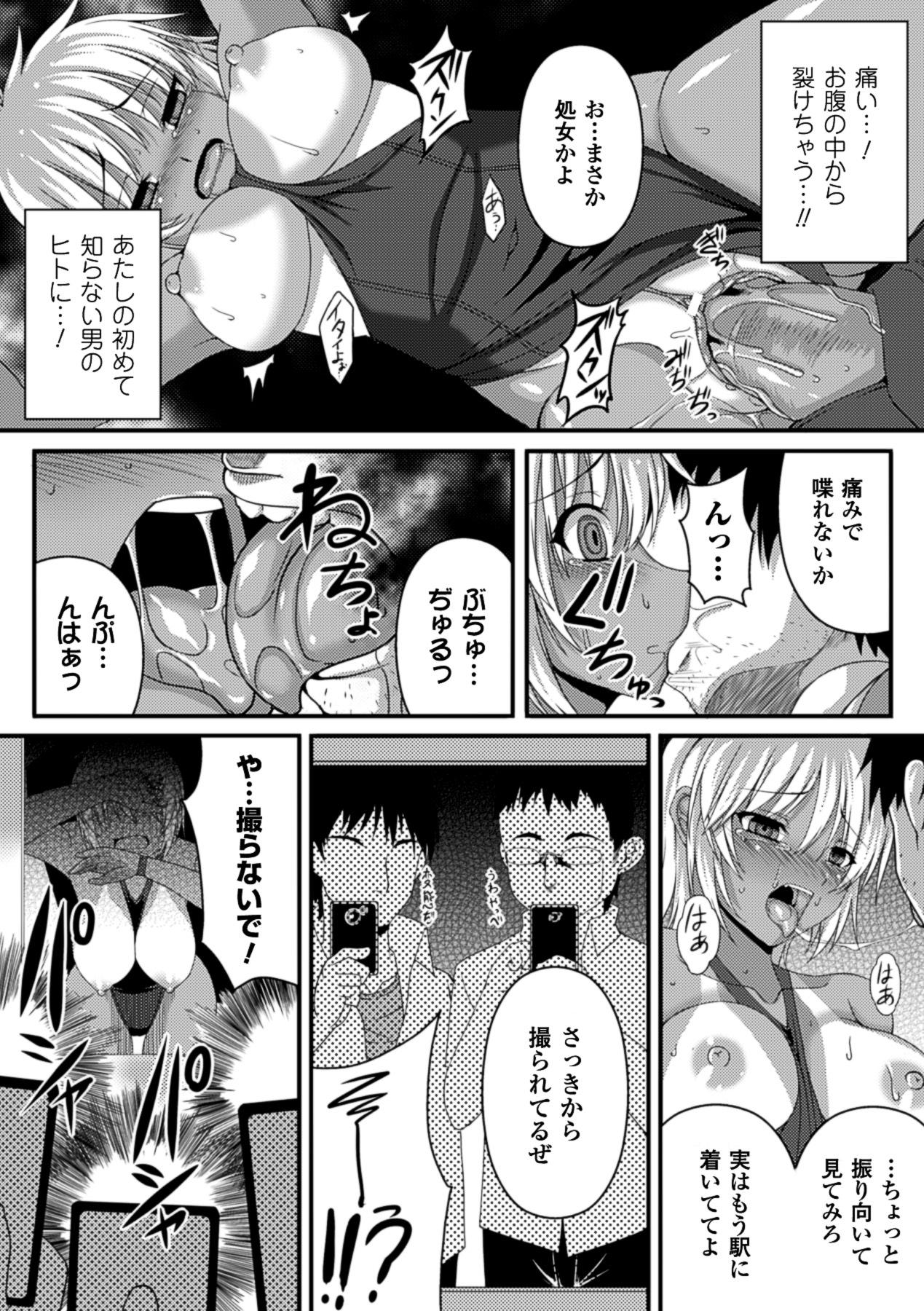 Bessatsu Comic Unreal - Joushiki ga Eroi Ijou na Sekai Vol.2 58