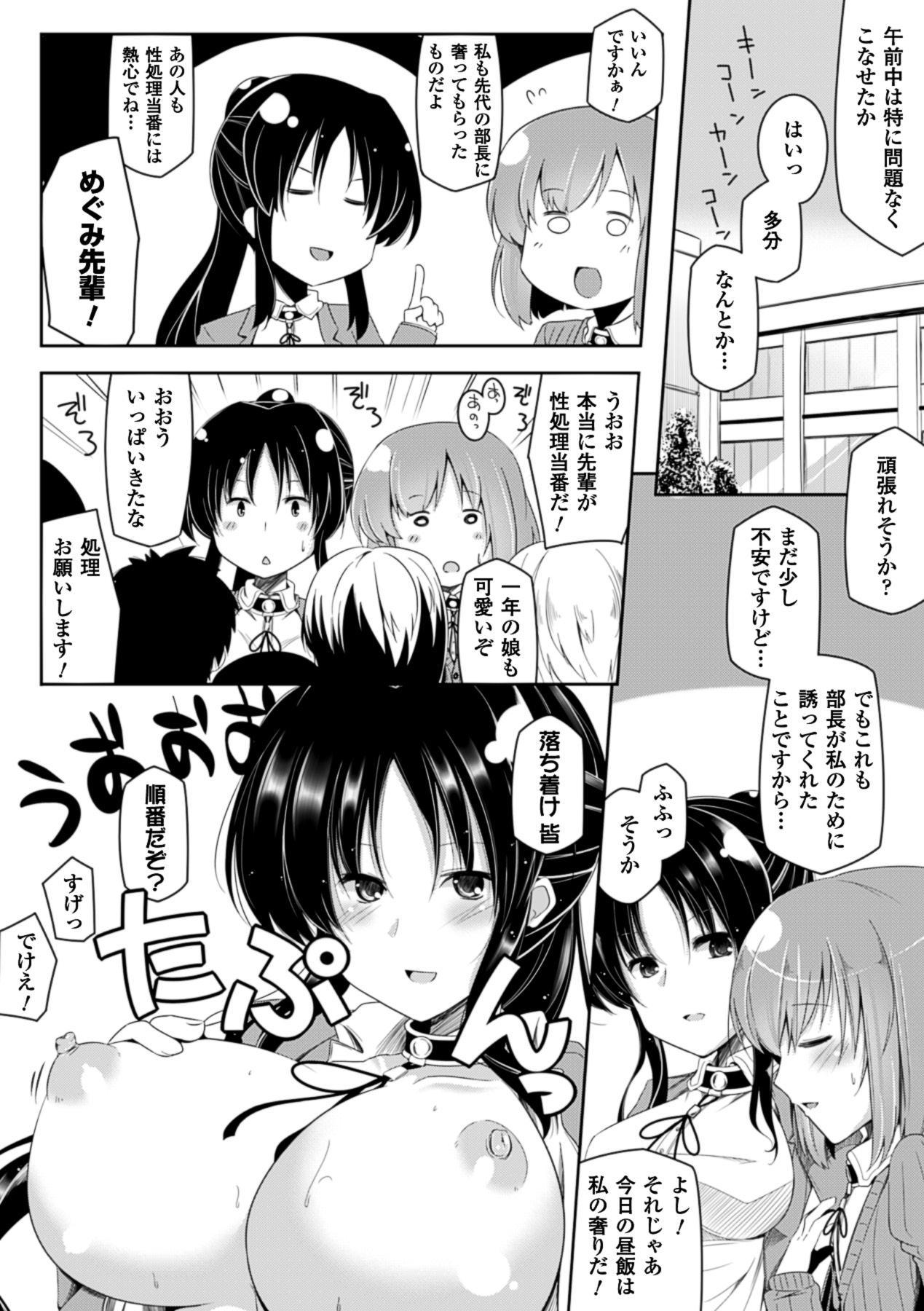 Bessatsu Comic Unreal - Joushiki ga Eroi Ijou na Sekai Vol.2 7