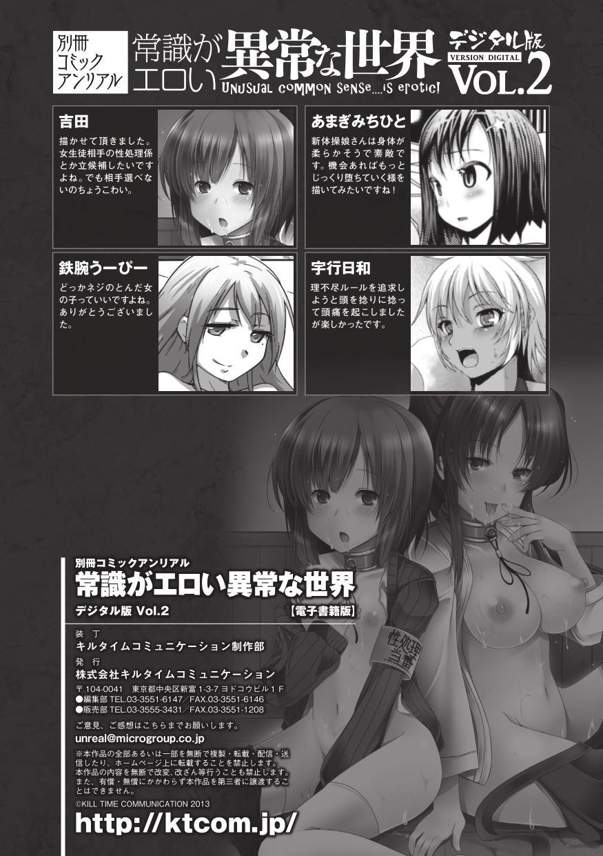 Bessatsu Comic Unreal - Joushiki ga Eroi Ijou na Sekai Vol.2 84