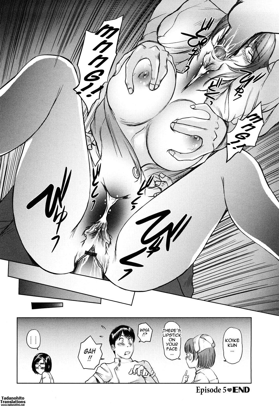 Ama-i Nyuuin Seikatsu ♥ 104