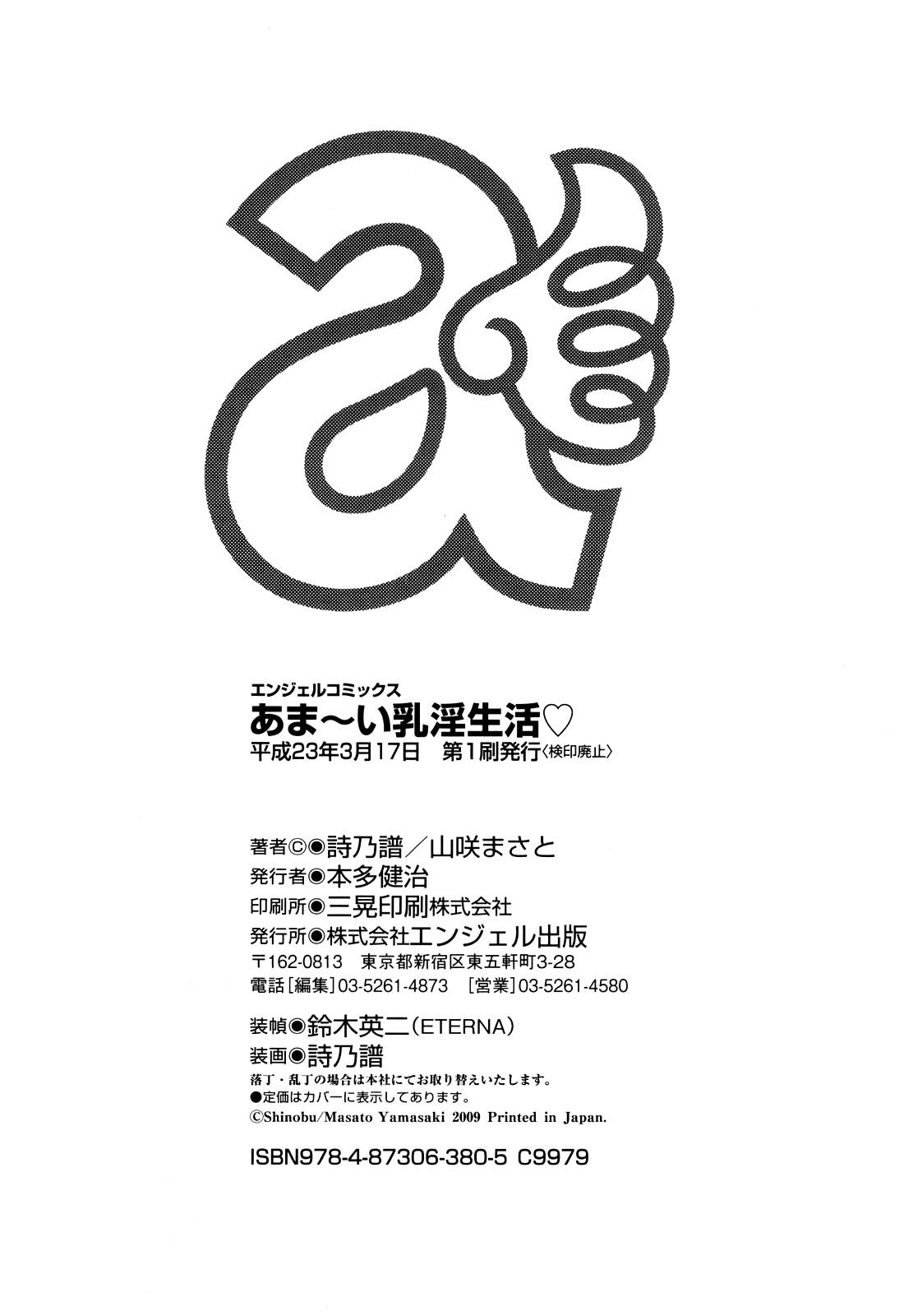 Ama-i Nyuuin Seikatsu ♥ 201