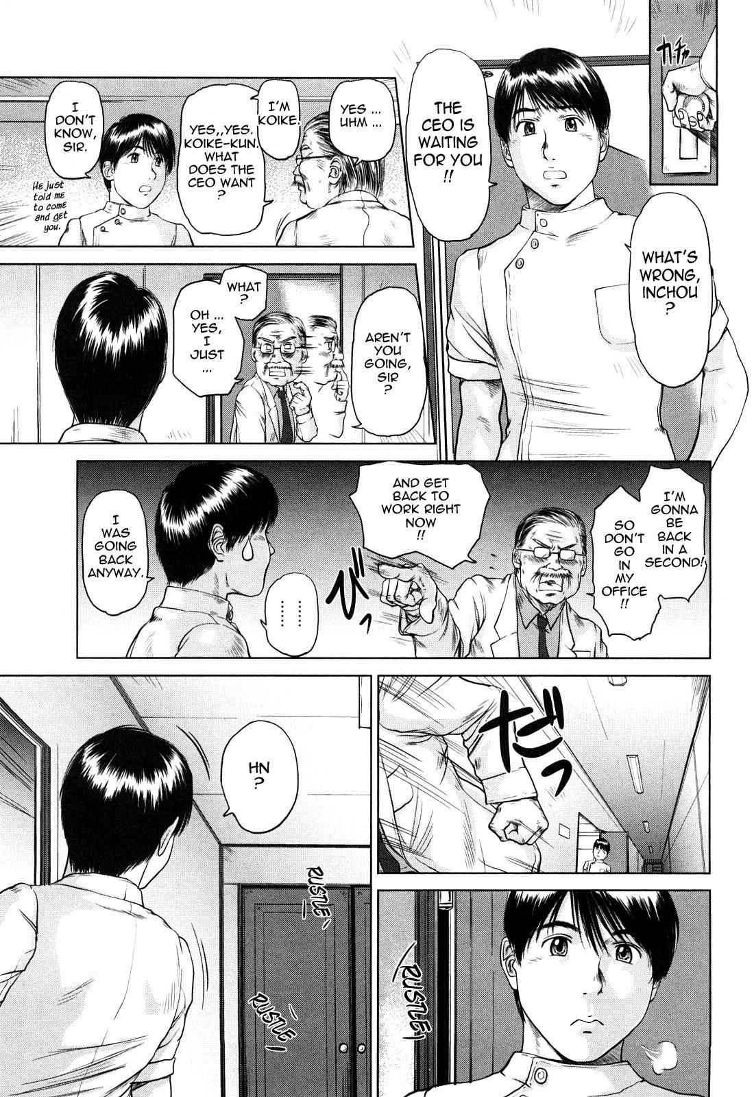 Ama-i Nyuuin Seikatsu ♥ 75