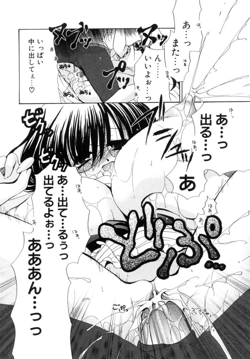 Mochimochi Shiratama 149