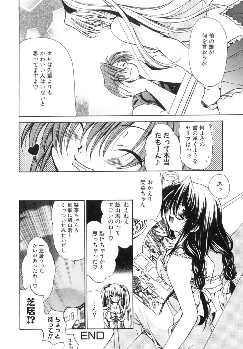 Mochimochi Shiratama 163