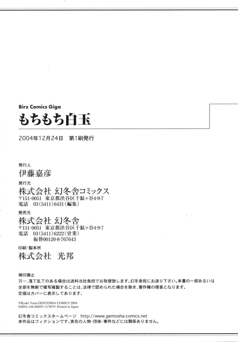 Mochimochi Shiratama 179