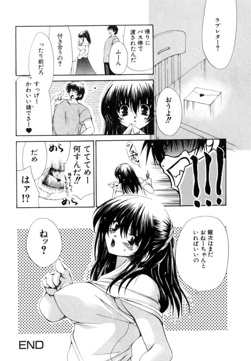 Mochimochi Shiratama 19