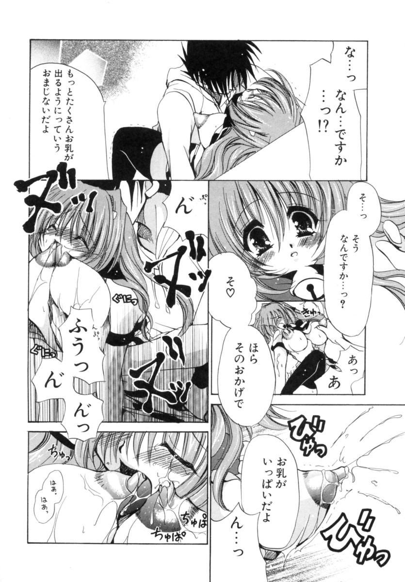 Mochimochi Shiratama 33
