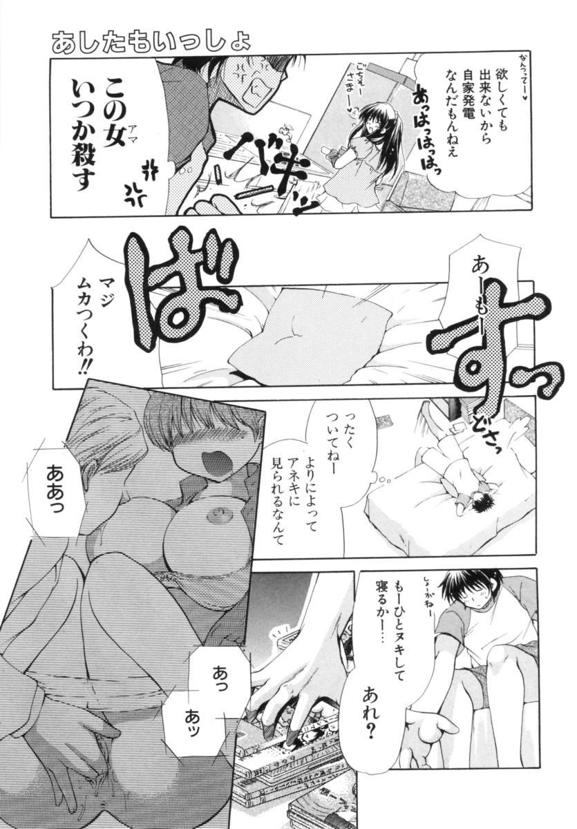 Mochimochi Shiratama 8