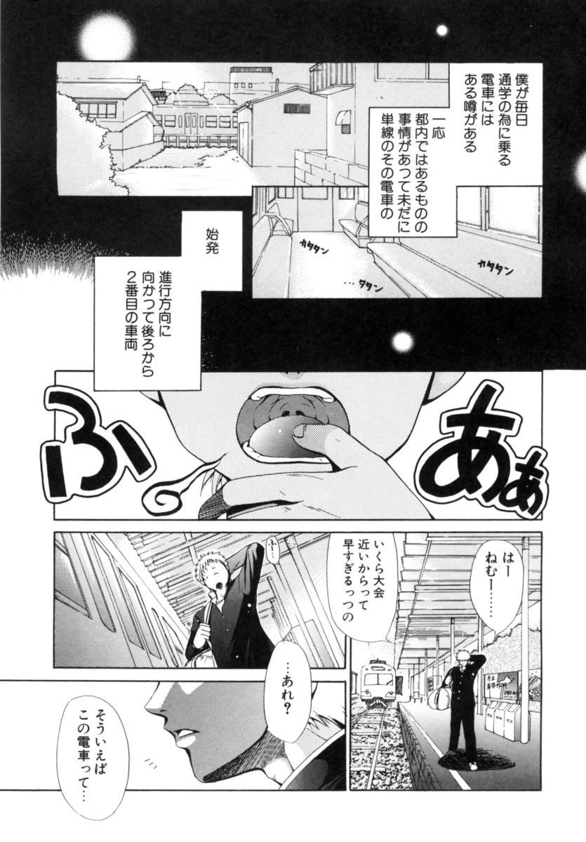 Mochimochi Shiratama 96