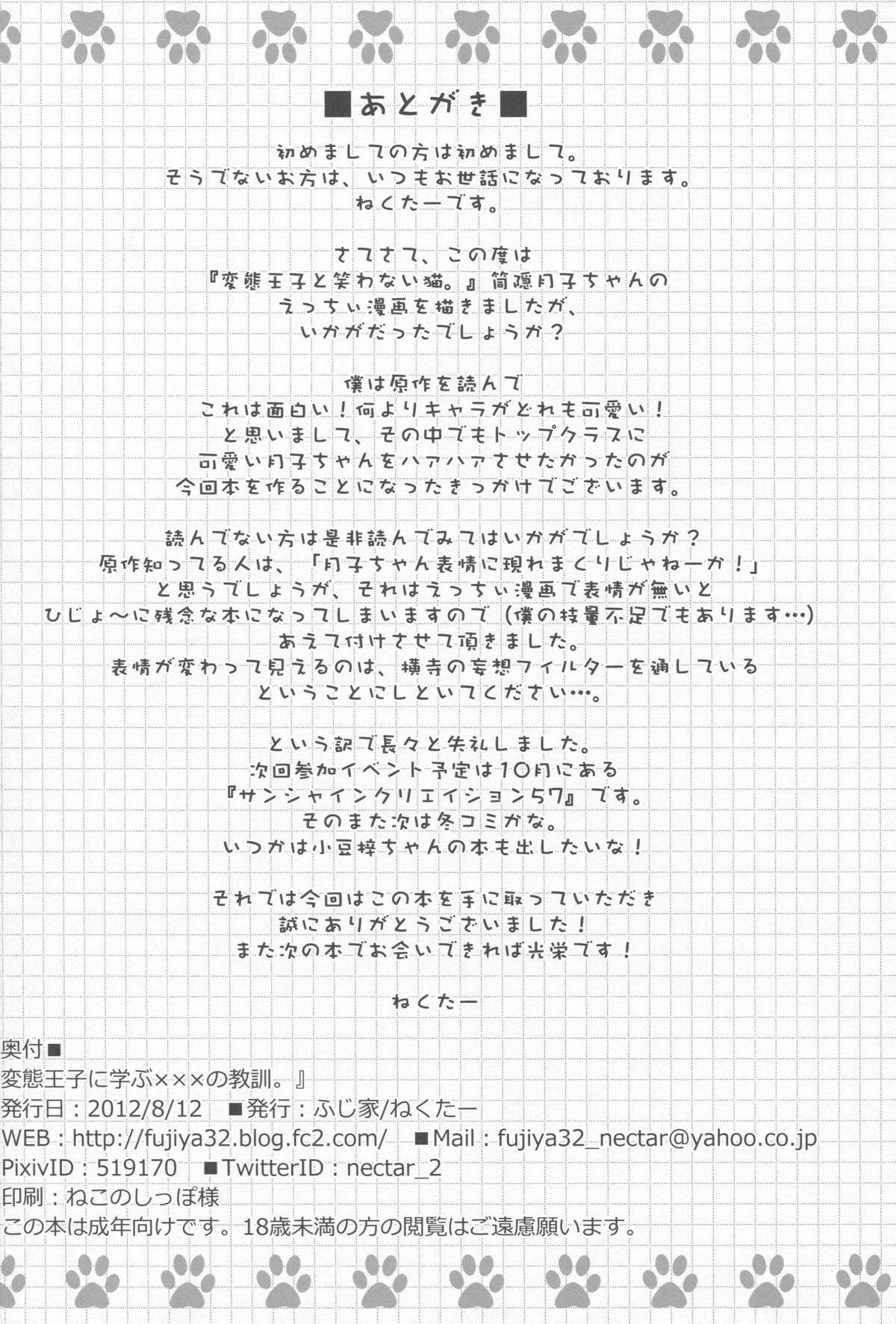 Hentai Ouji ni Manabu ××× no Kyoukun 22