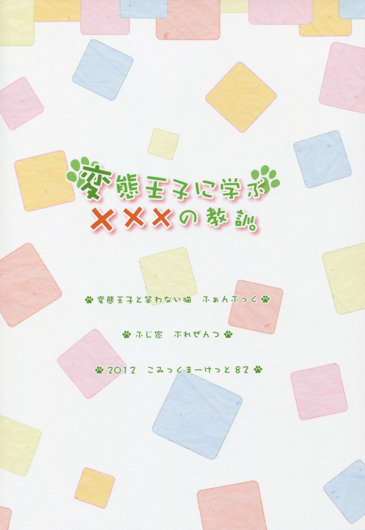 Hentai Ouji ni Manabu ××× no Kyoukun 23