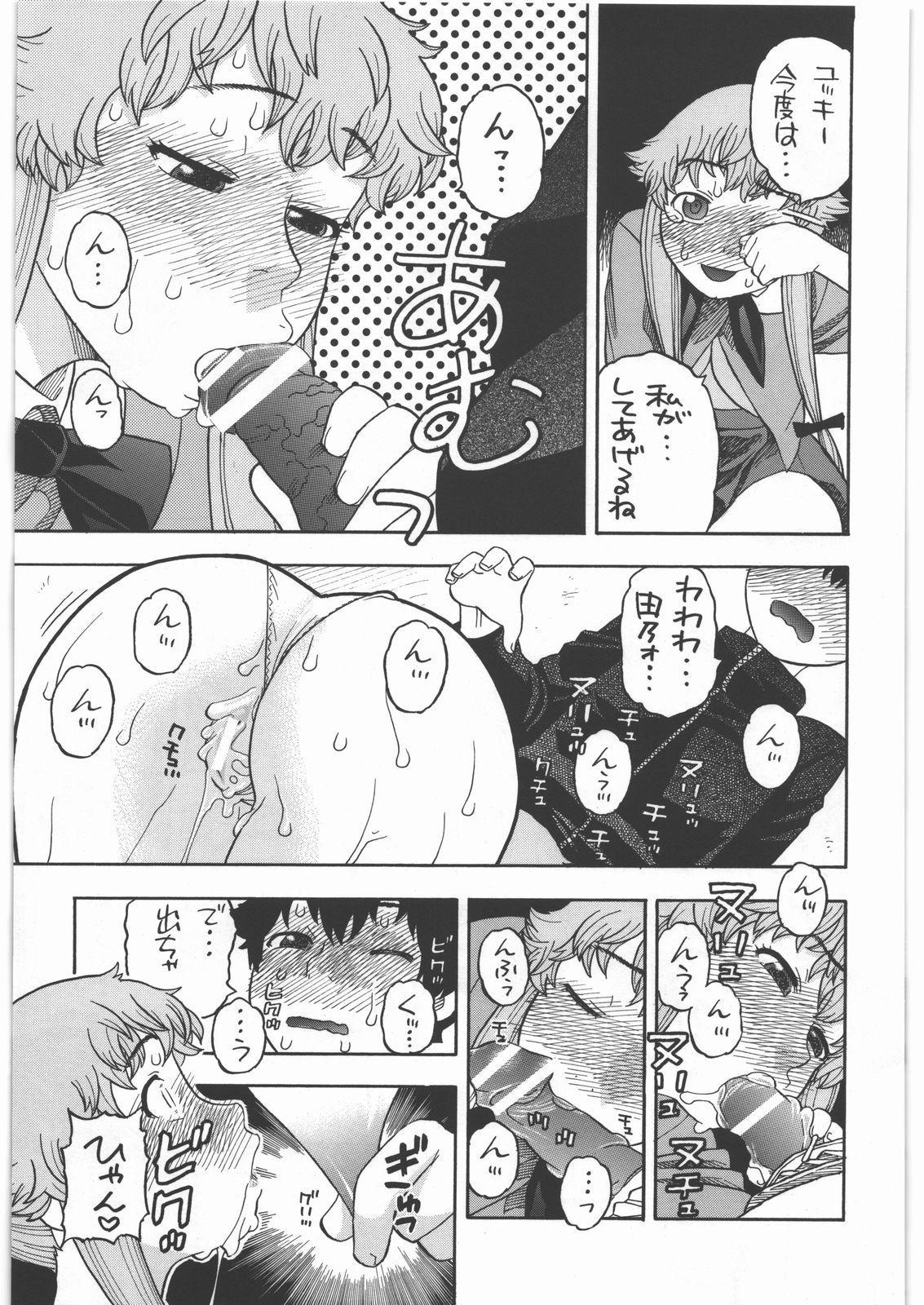 Yuno no Happy End Flag 17