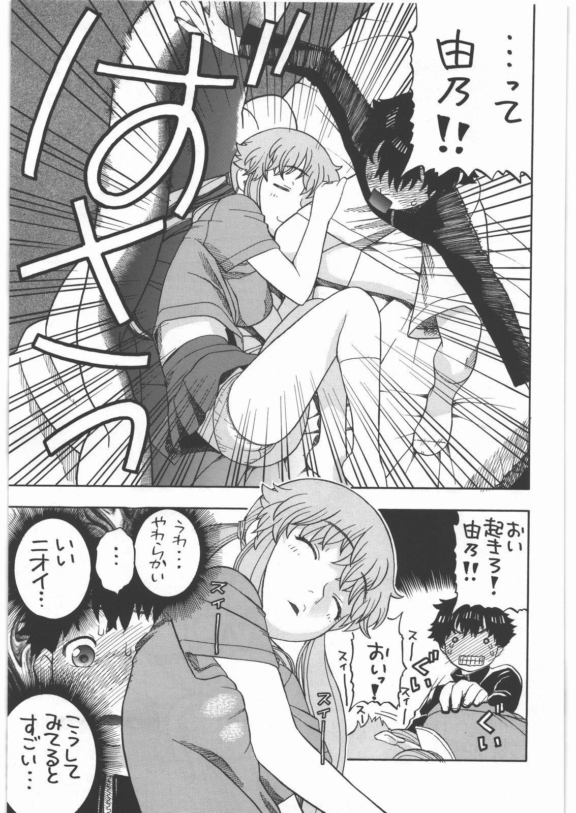 Yuno no Happy End Flag 7