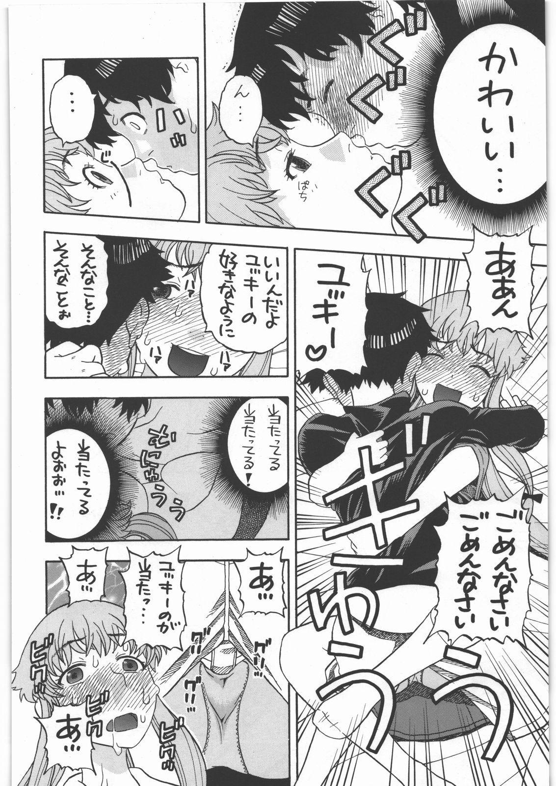 Yuno no Happy End Flag 8