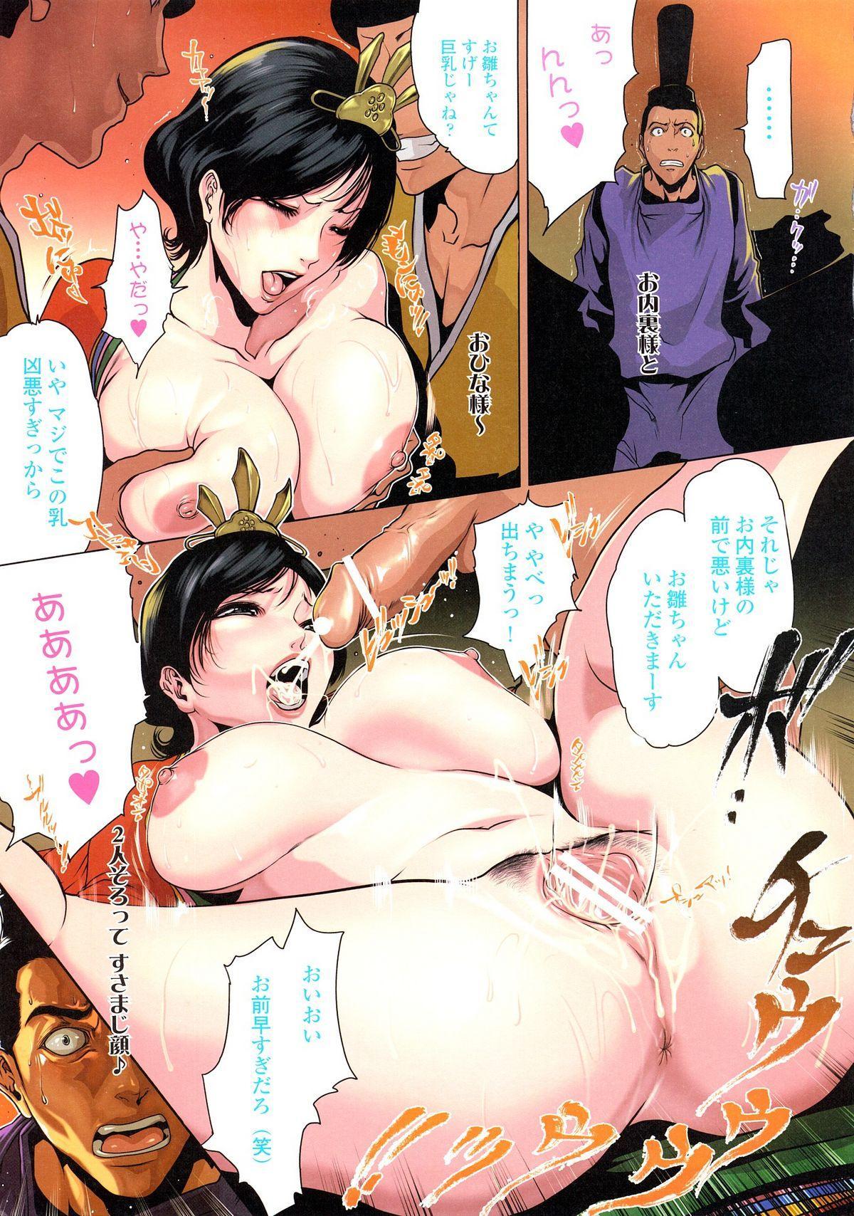 Comic Comomo Vol.1 12
