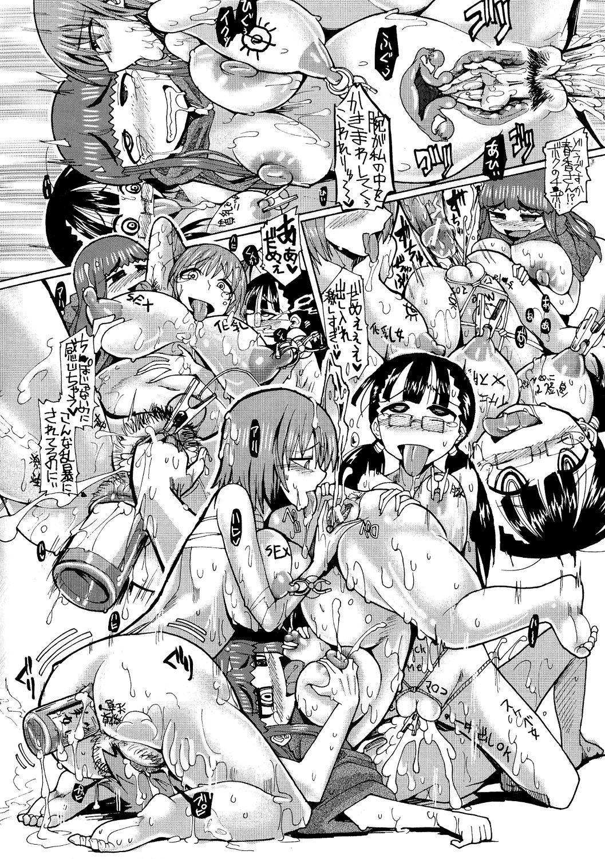 Shirudaku Nikumatsuri 118