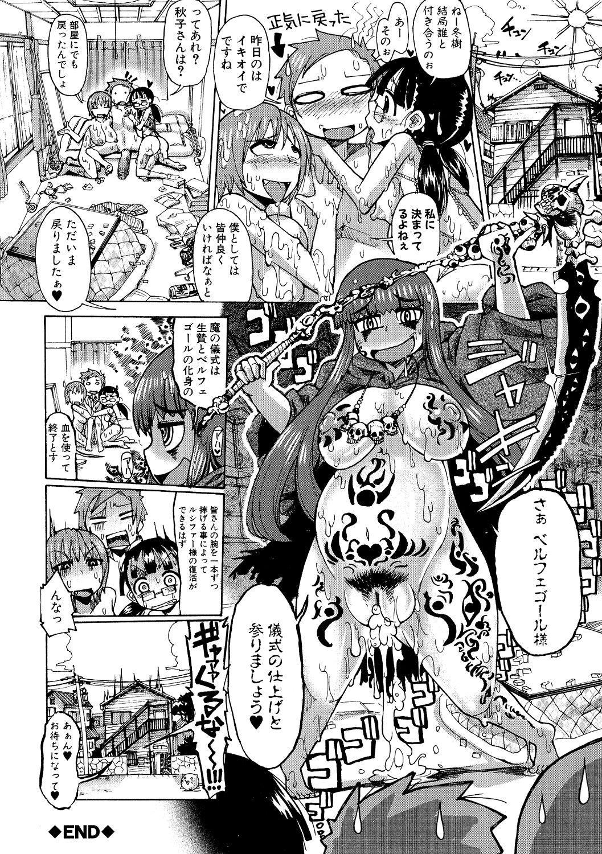 Shirudaku Nikumatsuri 120