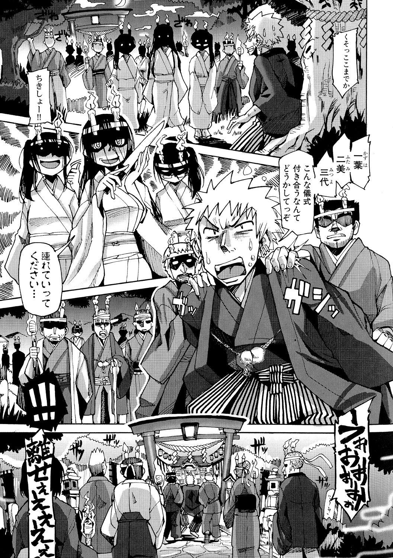 Shirudaku Nikumatsuri 140