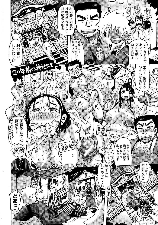 Shirudaku Nikumatsuri 143