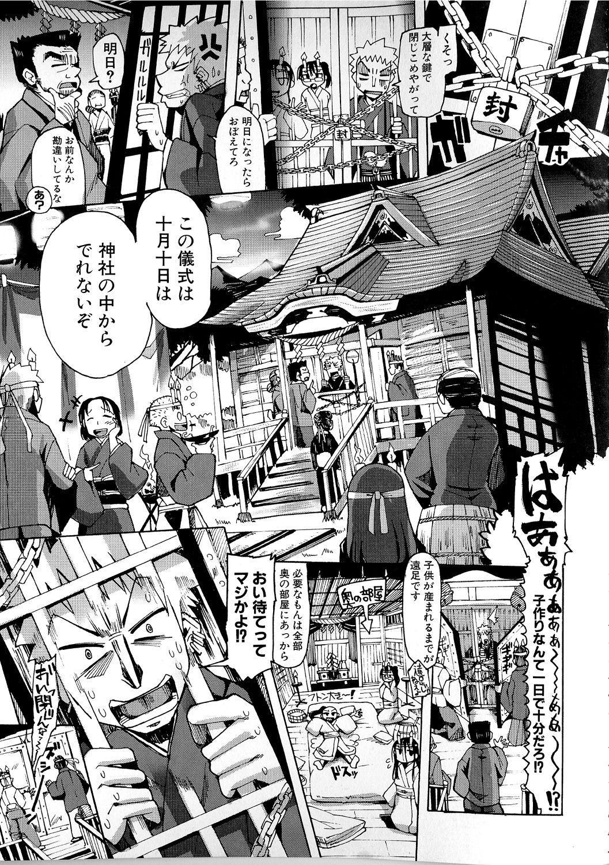 Shirudaku Nikumatsuri 144