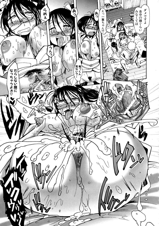 Shirudaku Nikumatsuri 148