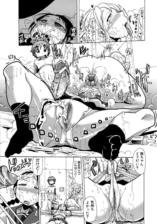 Shirudaku Nikumatsuri 176