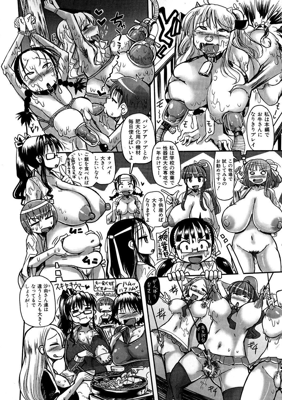 Shirudaku Nikumatsuri 196