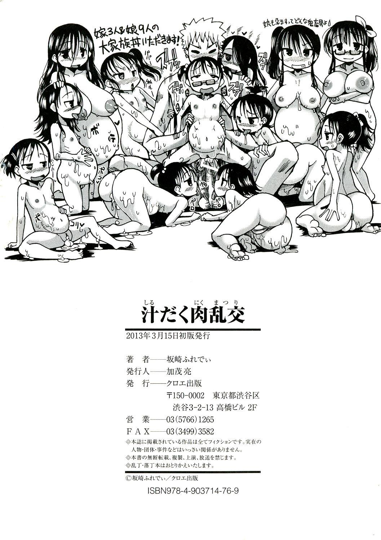 Shirudaku Nikumatsuri 218