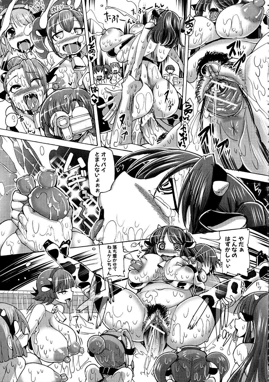 Shirudaku Nikumatsuri 28