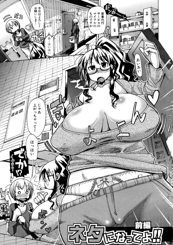 Shirudaku Nikumatsuri 36