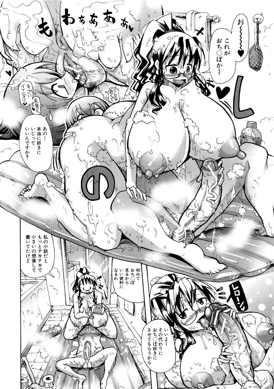 Shirudaku Nikumatsuri 43