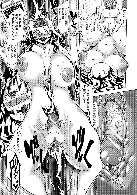 Shirudaku Nikumatsuri 56