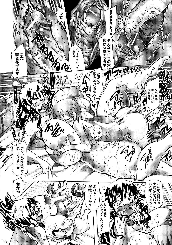Shirudaku Nikumatsuri 57