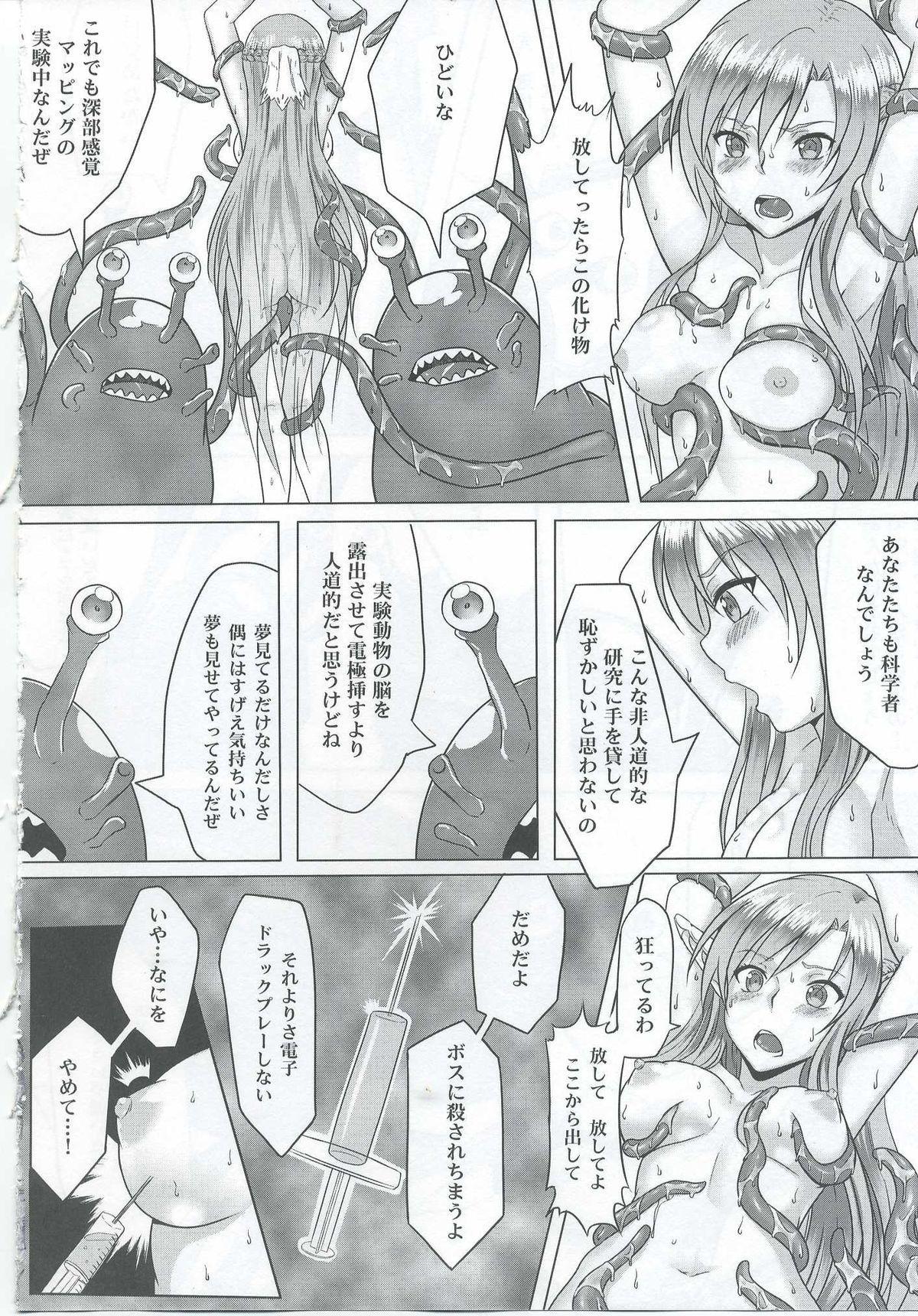 Ctrl-Asuna 12