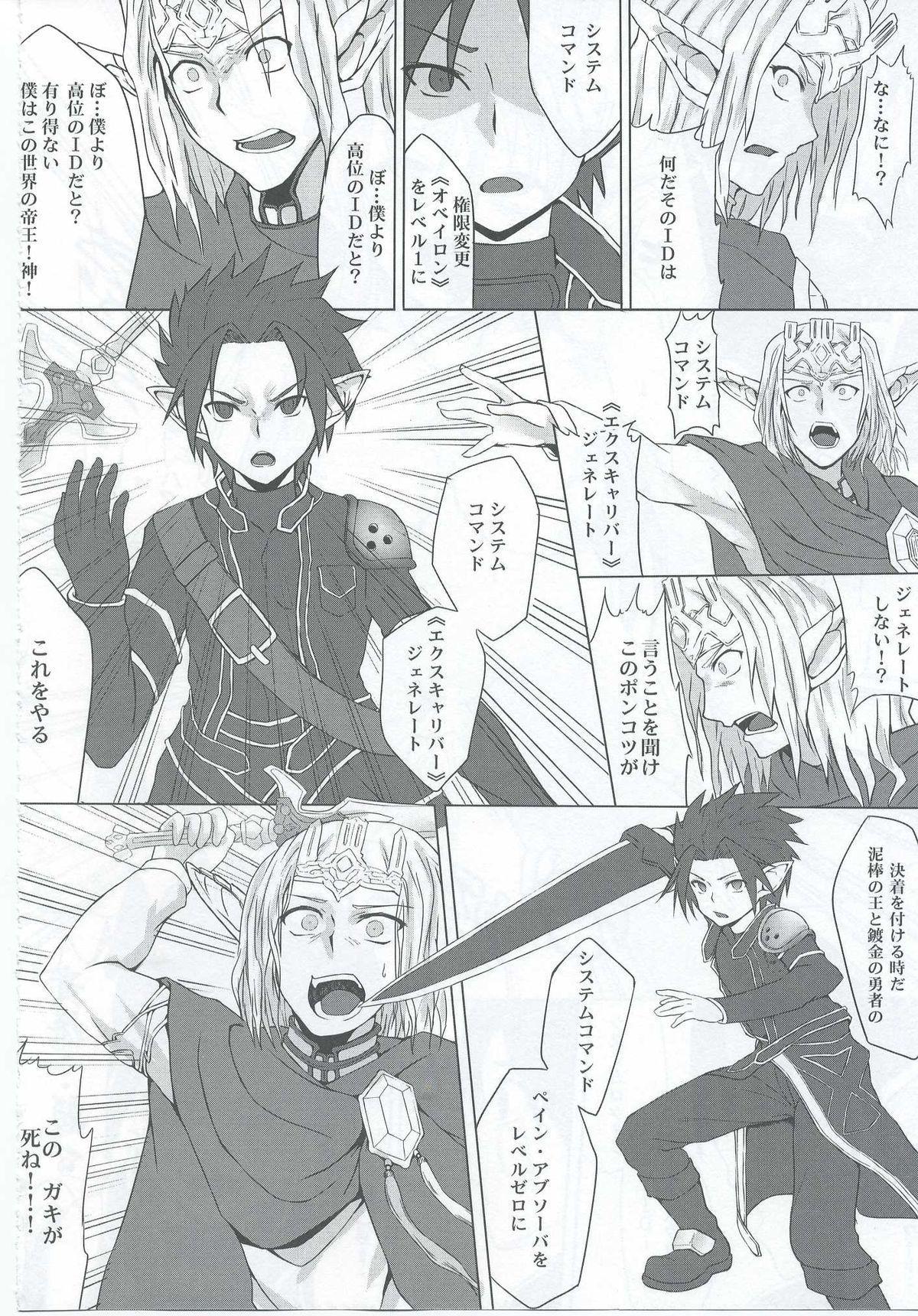 Ctrl-Asuna 22