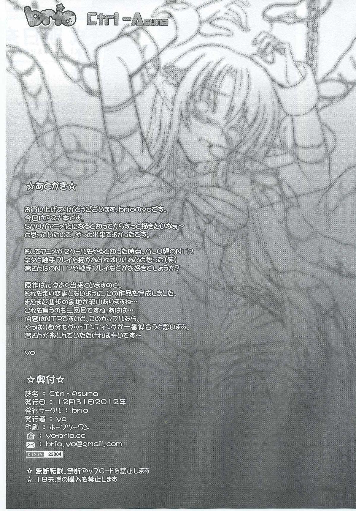 Ctrl-Asuna 25